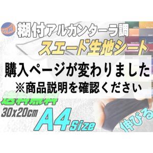スエード (A4) 白 幅30cm×20cm 伸びる アルカンターラ調 スエード生地シート ホワイト 3D曲面対応 裏面糊付き スウェード カッティングシート A4サイズ|automaxizumi