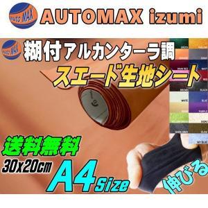 スエード (A4) キャラメル 幅30cm×20cm 伸びる アルカンターラ調 スエード生地シート 3D曲面対応 裏面糊付き スウェード カッティングシート A4サイズ|automaxizumi