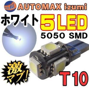 T10 白 5発▼汎用5050 SMD 3チップ/5連LEDバルブ/ホワイト/ナンバー灯/ウエッジ球/ルームランプ ルーム球|automaxizumi