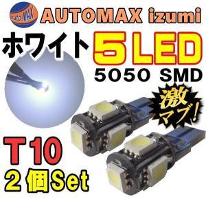 ★T10 白 (5発) 2個▼汎用5050 SMD 3チップ/5連LEDバルブ/ホワイト/ナンバー灯/ウエッジ球/ルームランプ ルーム球|automaxizumi