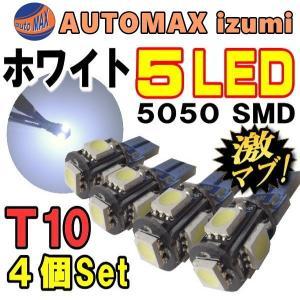 T10 白 (5発) 4個 汎用5050 SMD 3チップ/5連LEDバルブ/ホワイト/ナンバー灯/ウエッジ球/ルームランプ ルーム球 automaxizumi