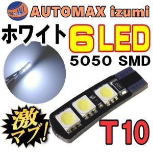 T10 白 6発▼汎用5050 SMD 3チップ/6連LEDバルブ/ホワイト/ナンバー灯/ウエッジ球/ルームランプ ルーム球|automaxizumi
