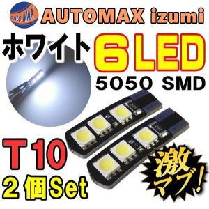T10 白 (6発) 2個 汎用5050 SMD 3チップ/6連LEDバルブ/ホワイト/ナンバー灯/ウエッジ球/ルームランプ ルーム球 automaxizumi