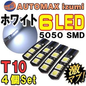 T10 白 (6発) 4個 汎用5050 SMD 3チップ/6連LEDバルブ/ホワイト/ナンバー灯/ウエッジ球/ルームランプ ルーム球 automaxizumi