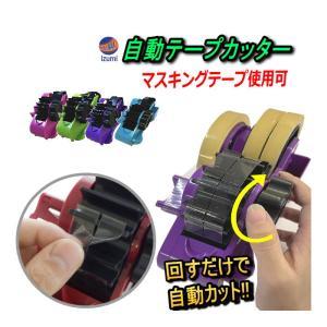 自動テープカッター (青) ハンドルを回すだけで勝手にカット テープ台 テープディスペンサー セローテープ 回転 フリーカット オートカット プレカット|automaxizumi