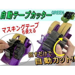 自動テープカッター(緑)_ハンドルを回すだけで勝手にカット テープ台 テープディスペンサー セローテープ 回転 フリーカット オートカット プレカット|automaxizumi