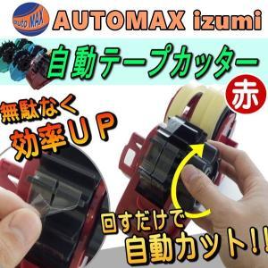 自動テープカッター (赤) ハンドルを回すだけで勝手にカット テープ台 テープディスペンサー セローテープ 回転 フリーカット オートカット プレカット|automaxizumi