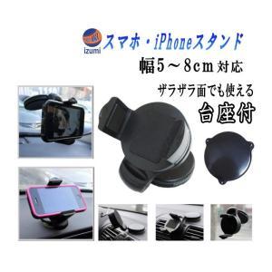 ちびスマホ●スマートフォンホルダー車載用 汎用 携帯スタンド/スタンドカバー装着時でも取り付け可能|automaxizumi