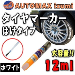 タイヤマーカー(白) 刷毛タイプ 大容量12mlハケ はけ ホワイト タイヤレター ホワイトレター マーキングペン バイク 車のタイヤのペイント ペン 文字|automaxizumi