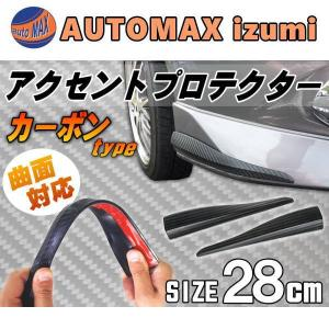 アクセントプロテクター カーボン(M) 28cm 汎用バンパーガード ブラック コーナーやスポイラーをガード ガリ傷防止や傷隠しに バンパーモールとしても|automaxizumi