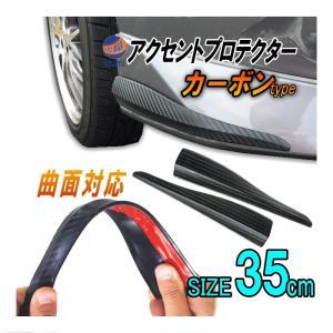 アクセントプロテクター カーボン(L) 35cm 汎用バンパーガード ブラック コーナーやスポイラーをガード ガリ傷防止や傷隠しに バンパーモールとしても|automaxizumi