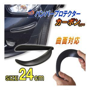 バンパープロテクター カーボン(M) 24.5cm 汎用アクセントプロテクター ブラック コーナーやスポイラーをマルチガード ガリ傷防止や傷隠しに|automaxizumi