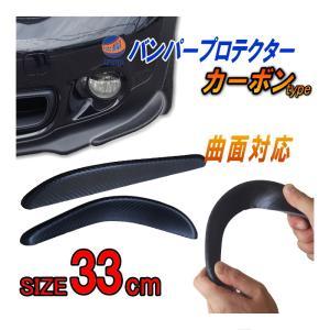 バンパープロテクター カーボン(L) 33cm 汎用アクセントプロテクター ブラック コーナーやスポイラーをマルチガード ガリ傷防止や傷隠しに|automaxizumi