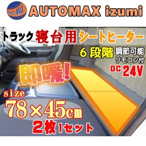トラック寝台用ヒーター 後付シートヒーター 75cm×45cm 2枚1セット 温度調節可能 リモコン付き オンオフ 段階調節 スイッチ 冬の防寒対策|automaxizumi