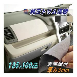 純正トリム張替えシート (大)  灰 内装 天井 張り替え用メッシュ生地 糊付き 幅135cm×1m〜 グレー ウレタン スポンジ付き 3D曲面対応 ステッカー 延長可能|automaxizumi