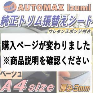 純正トリム張替えシート (A4)  ベージュ 内装 天井 張り替え用メッシュ生地 糊付き 幅30cm×20cm 肌色 ウレタン スポンジ付き 3D曲面対応 ステッカー A4サイズ|automaxizumi