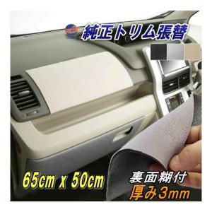 純正トリム張替えシート (A4)  灰 内装 天井 張り替え用メッシュ生地 糊付き 幅30cm×20cm グレー ウレタン スポンジ付き 3D曲面対応 ステッカー A4サイズ|automaxizumi