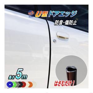 シリコン ドアモール (U型) 青 //長さ5m(500cm) 挟むだけで取り付け簡単 ドアエッジモール 汎用エッジガード  目立たないデザイン ブルー|automaxizumi