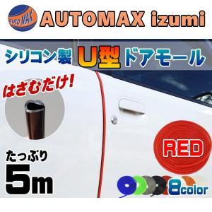 シリコン ドアモール (U型) 赤 //長さ5m(500cm) 挟むだけで取り付け簡単 ドアエッジモール 汎用エッジガード  目立たないデザイン レッド|automaxizumi
