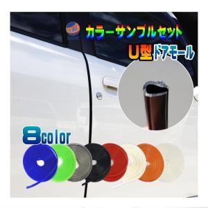 サンプル (U型ドアモール) // 8色カラーサンプル お試し 試供品 カラー確認用 シリコンドアモール ドアエッジモール|automaxizumi