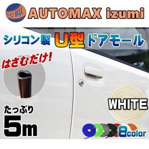シリコン ドアモール (U型) 白 //長さ5m(500cm) 挟むだけで取り付け簡単 ドアエッジモール 汎用エッジガード  目立たないデザイン ホワイト|automaxizumi
