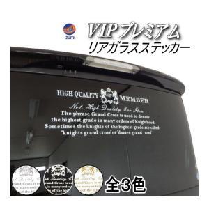 VIPプレミアム (白) ホワイト ステッカー 当店オリジナル デザイン/アルファベット/文字/シール/通販 激安!/貼り方簡単!リアウインドウに!|automaxizumi