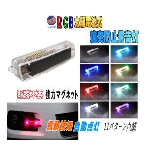 LED警告灯 (マグネット式) ソーラーパネル搭載 RGB点滅 感光センサー 振動検知 ワーニングランプ ストロボフラッシュ 太陽光充電 配線不要 車 バイク 後続車|automaxizumi