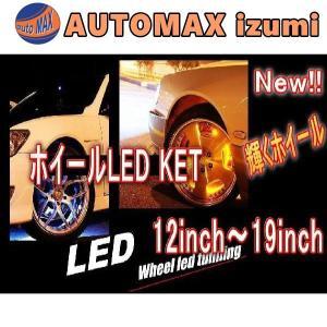 ホイールLED★ホイール内LED取り付けキット/ホイールネオンアンダーネオン/アンダーライトイルミネーション/チューニング/ダウンビームライト/kit|automaxizumi