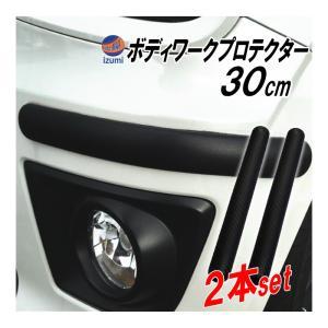 ボディワークプロテクター 30cm カーボン デザイン 汎用バンパーガード ブラック 黒 コーナー スポイラー ガード ガリ傷防止|automaxizumi