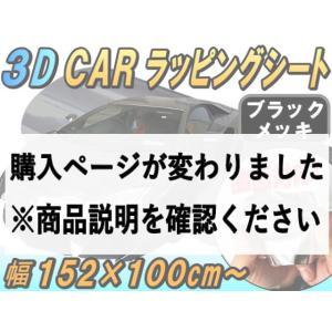 メッキ ラッピングシート (大) 黒 幅152×100cm カーボディ ブラック 3D曲面対応 伸縮 鏡面クロームメッキ調 カッティングシート 車用メッキシート|automaxizumi