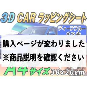 メッキ ラッピングシート (A4)  ディープブルー 幅30cm× カーボディ 3D曲面対応 伸縮 鏡面クロームメッキ調 カッティングシート 車用メッキシート automaxizumi