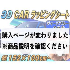 メッキ ラッピングシート (大) ディープブルー 幅152×100cm カーボディ 3D曲面対応 伸縮 鏡面クロームメッキ調 カッティングシート 車用メッキシート automaxizumi