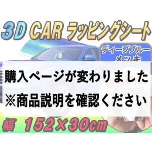 メッキ ラッピングシート (30cm) ディープブルー 幅152×30cm カーボディ 3D曲面対応 伸縮 鏡面クロームメッキ調 カッティングシート 車用メッキシート automaxizumi