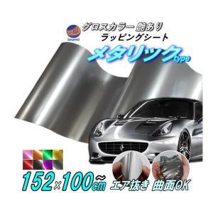 メッキ ラッピングシート (A4)  金 幅30cm× カーボディ ゴールド 3D曲面対応 伸縮 鏡面クロームメッキ調 カッティングシート 車用メッキシート automaxizumi