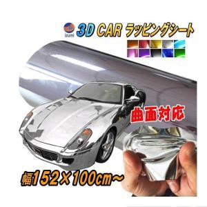 メッキ ラッピングシート (大) 金 幅152×100cm カーボディ ゴールド 3D曲面対応 伸縮 鏡面クロームメッキ調 カッティングシート 車用メッキシート automaxizumi