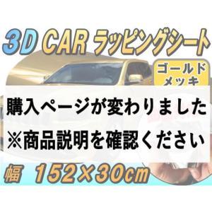 メッキ ラッピングシート (30cm) 金 幅152×30cm カーボディ ゴールド 3D曲面対応 伸縮 鏡面クロームメッキ調 カッティングシート 車用メッキシート automaxizumi