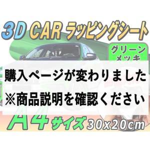 メッキ ラッピングシート (A4)  緑 幅30cm× カーボディ グリーン 3D曲面対応 伸縮 鏡面クロームメッキ調 カッティングシート 車用メッキシート automaxizumi