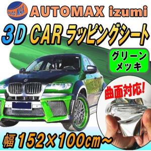 メッキ ラッピングシート (大) 緑 幅152×100cm カーボディ グリーン 3D曲面対応 伸縮 鏡面クロームメッキ調 カッティングシート 車用メッキシート|automaxizumi
