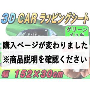メッキ ラッピングシート (30cm) 緑 幅152×30cm カーボディ グリーン 3D曲面対応 伸縮 鏡面クロームメッキ調 カッティングシート 車用メッキシート automaxizumi