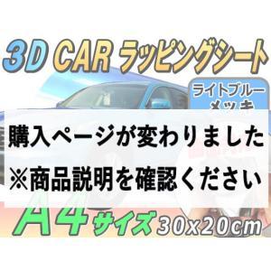 メッキ ラッピングシート (A4)  ライトブルー 幅30cm× カーボディ 3D曲面対応 伸縮 鏡面クロームメッキ調 カッティングシート 車用メッキシート automaxizumi