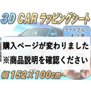 メッキ ラッピングシート (大) ライトブルー 幅152×100cm カーボディ 3D曲面対応 伸縮 鏡面クロームメッキ調 カッティングシート 車用メッキシート automaxizumi