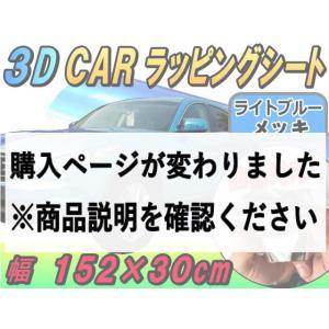 メッキ ラッピングシート (30cm) ライトブルー 幅152×30cm カーボディ 3D曲面対応 伸縮 鏡面クロームメッキ調 カッティングシート 車用メッキシート automaxizumi