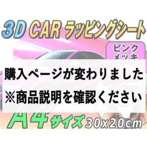 メッキ ラッピングシート (A4)  ピンク 幅30cm× カーボディ 桃色 3D曲面対応 伸縮 鏡面クロームメッキ調 カッティングシート 車用メッキシート|automaxizumi