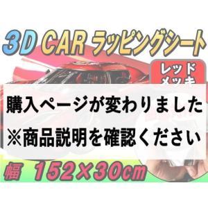 メッキ ラッピングシート (30cm) 赤 幅152×30cm カーボディ レッド 3D曲面対応 伸縮 鏡面クロームメッキ調 カッティングシート 車用メッキシート|automaxizumi