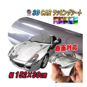 メッキ ラッピングシート (30cm) 銀 幅152×30cm カーボディ シルバー 3D曲面対応 伸縮 鏡面クロームメッキ調 カッティングシート 車用メッキシート|automaxizumi
