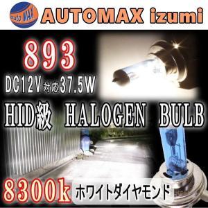 [在庫処分] 893 (9) ハロゲンバルブ/2本1セット8300k 37.5W 12V対応ホワイトダイヤモンドHIDクラスの明るさバルブ交換|automaxizumi