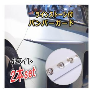 [在庫処分] クリスタルバンパーモール 白 2本セット 40cm/汎用 ホワイト バンパーガード/スワロフスキー調ラインストーン付き/3D曲面対応|automaxizumi