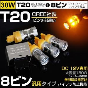 送料無料★ T20ピンチ部違い CREE 30W LEDアンバー4個+ウィンカーリレー ★8ピンハイフラ防止リレー DC 12V対応 保証付|autoone