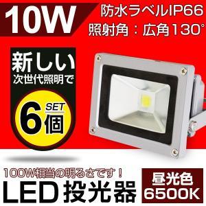 【6個セット】予約!一年保証!LED投光器 10W・100W相当 800LM 昼光色 6500K 広角130度 防水加工 3mコード 看板灯 集魚灯 野外灯 作業灯 駐車場灯|autoone