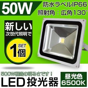【製品仕様】 商品名:50W 投光器 消費電力:50W(500W相当) 発光色:昼光色(6500K)...